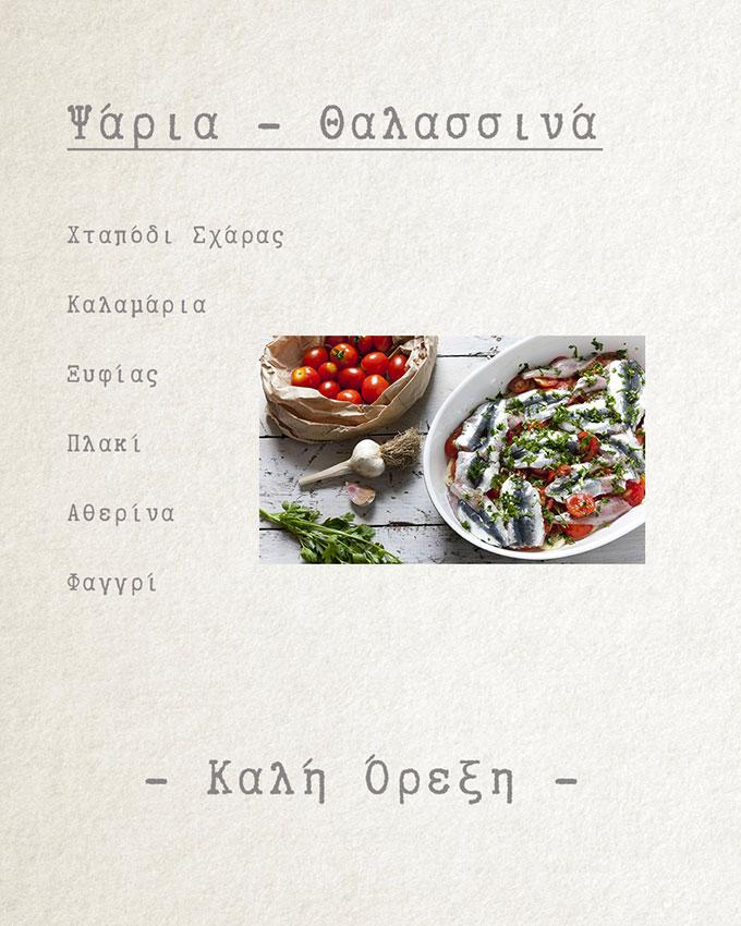 https://www.vcparadise.gr/wp-content/uploads/2016/08/menu-page-9.jpg